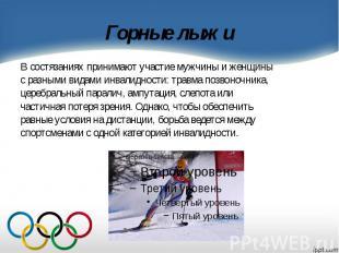 Горные лыжи В состязаниях принимают участие мужчины и женщины с разными видами и