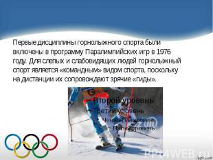 Первые дисциплины горнолыжного спорта были Первые дисциплины горнолыжного спорта