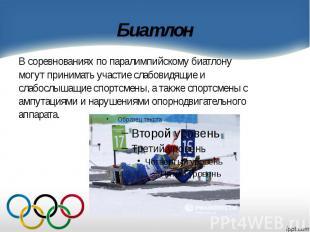 Биатлон В соревнованиях по паралимпийскому биатлону могут принимать участие слаб