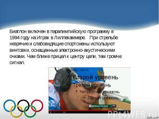 Биатлон включен в паралимпийскую программу в Биатлон включен в паралимпийскую пр