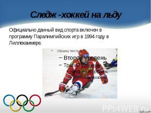 Следж-хоккей на льду Официально данный вид спорта включен в программу Паралимпий