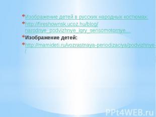 Изображение детей в русских народных костюмах: http://fireshownsk.ucoz.hu/blog/n