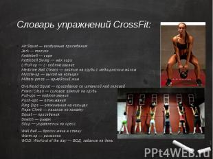 Словарь упражнений CrossFit: Air Squat — воздушные приседания Jerk — толчок Kett