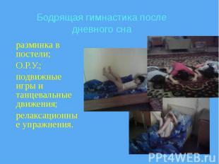 разминка в постели; разминка в постели; О.Р.У.; подвижные игры и танцевальные дв
