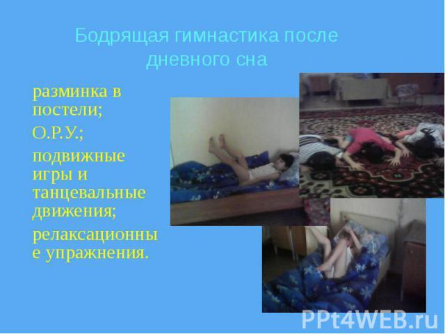 разминка в постели; разминка в постели; О.Р.У.; подвижные игры и танцевальные движения; релаксационные упражнения.