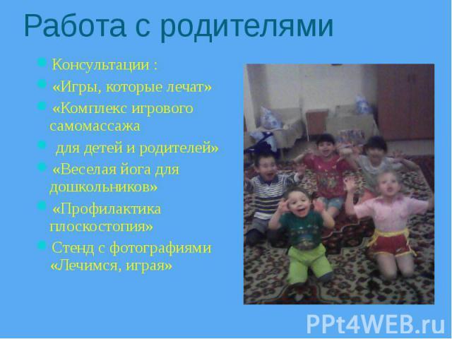 Консультации : Консультации : «Игры, которые лечат» «Комплекс игрового самомассажа для детей и родителей» «Веселая йога для дошкольников» «Профилактика плоскостопия» Стенд с фотографиями «Лечимся, играя»