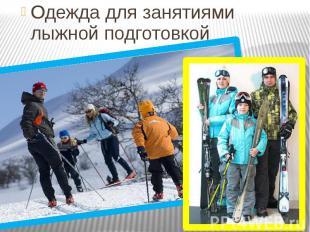 Одежда для занятиями лыжной подготовкой Одежда для занятиями лыжной подготовкой