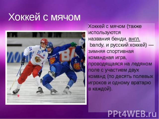 жизненным стихи про хоккейные команды сайт дает