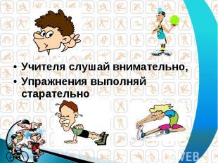Учителя слушай внимательно, Учителя слушай внимательно, Упражнения выполняй стар