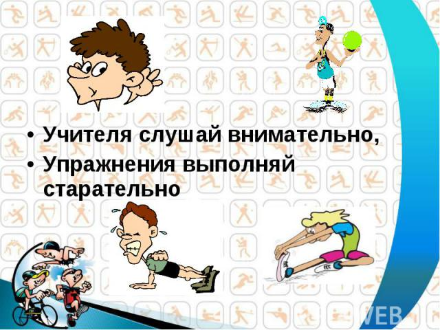 Учителя слушай внимательно, Учителя слушай внимательно, Упражнения выполняй старательно