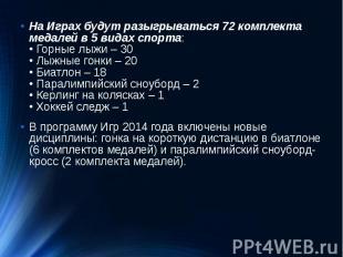 На Играх будут разыгрываться 72 комплекта медалей в 5 видах спорта: • Горн