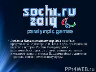 Эмблема Паралимпийских игр 2014года была представлена 12 декабря 2009 года
