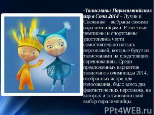 Талисманы Паралимпийских игр в Сочи 2014– Лучик и Снежинка – выбраны самим