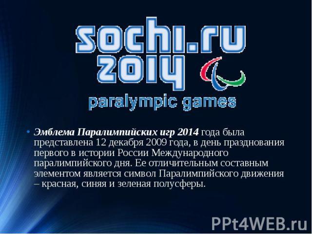 Эмблема Паралимпийских игр 2014года была представлена 12 декабря 2009 года, в день празднования первого в истории России Международного паралимпийского дня. Ее отличительным составным элементом является символ Паралимпийского движения – красна…