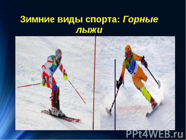 Зимние виды спорта: Горные лыжи