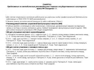 ПАМЯТКА Предложения по методическим рекомендациям Главного государственного сани