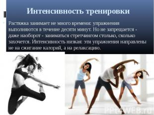 Интенсивность тренировки Растяжка занимает не много времени: упражнения выполняю