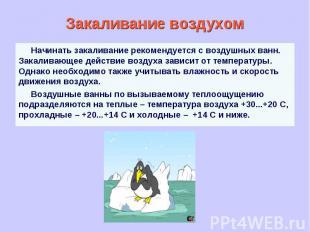 Закаливание воздухом Начинать закаливание рекомендуется с воздушных ванн. Закали