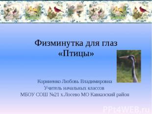 Физминутка для глаз «Птицы» Корниенко Любовь Владимировна Учитель начальных клас