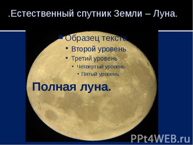 Полная луна.