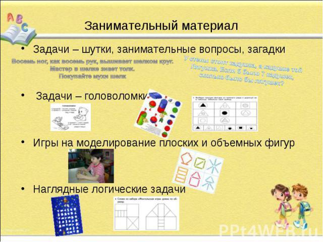 Задачи – шутки, занимательные вопросы, загадки Задачи – шутки, занимательные вопросы, загадки Задачи – головоломки Игры на моделирование плоских и объемных фигур Наглядные логические задачи