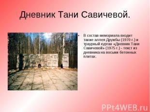 В состав мемориала входит также аллея Дружбы (1970 г.) и траурный курган «Дневни