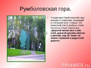 У подножия Румболовской горы находится памятник, входящий в «Зеленый пояс Славы»