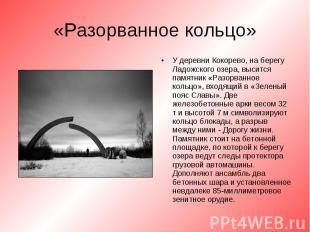 У деревни Кокорево, на берегу Ладожского озера, высится памятник «Разорванное ко