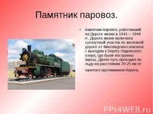 памятник-паровоз, работавший на Дороге жизни в 1941— 1944 гг. Дорога жизни включ