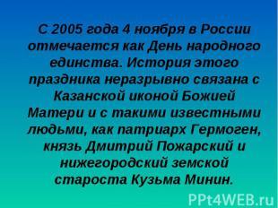 С 2005 года 4 ноября в России отмечается как День народного единства. История эт