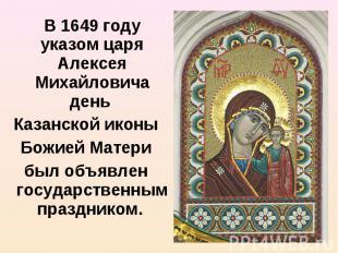 В 1649 году указом царя Алексея Михайловича день В 1649 году указом царя Алексея