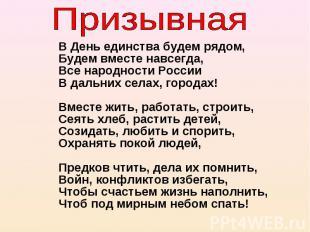 В День единства будем рядом, Будем вместе навсегда, Все народности России В даль