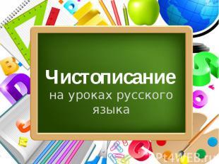 Чистописание на уроках русского языка