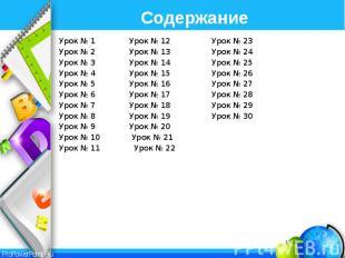 Содержание Урок № 1 Урок № 12 Урок № 23 Урок № 2 Урок № 13 Урок № 24 Урок № 3 Ур