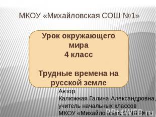 МКОУ «Михайловская СОШ №1»