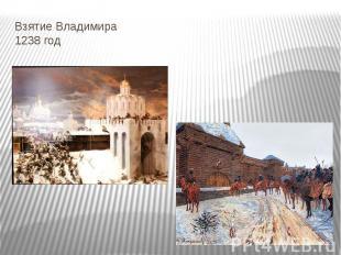 Взятие Владимира 1238 год
