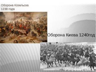 Оборона Козельска 1238 года