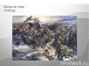 Битва на Неве 1240год