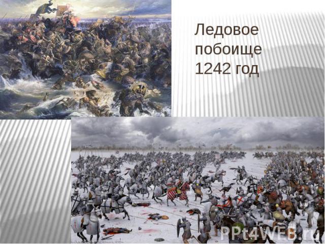 Ледовое побоище 1242 год