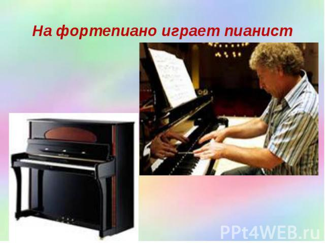 На фортепиано играет пианист