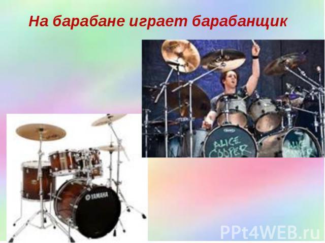 На барабане играет барабанщик