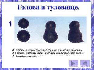 Скатайте из черного пластилина два шарика, побольше и поменьше. Скатайте из черн