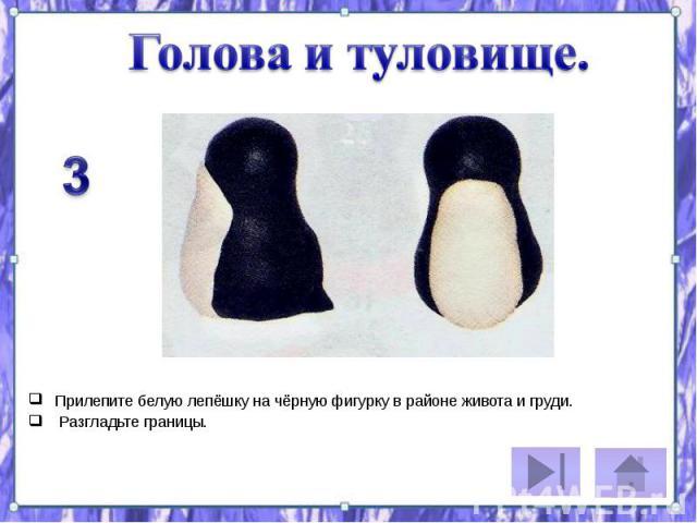 Прилепите белую лепёшку на чёрную фигурку в районе живота и груди. Прилепите белую лепёшку на чёрную фигурку в районе живота и груди. Разгладьте границы.