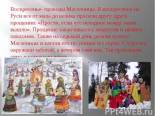 Воскресенье- проводы Масленицы. В воскресенье на Руси все от мала до велика прос