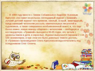 В 1989 году вместе с Тимом Собакиным и Андреем Усачевым Кургузов «поставил на ре