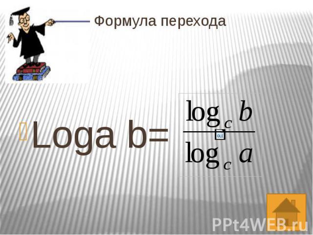 Формула перехода Loga b=