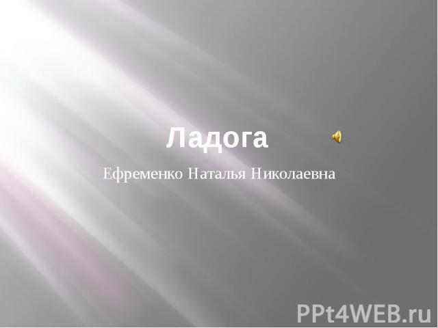 Ладога Ефременко Наталья Николаевна