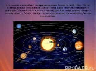 Все планеты солнечной системы вращаются вокруг Солнца по своей орбите. На тех пл