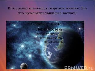 И вот ракета оказалась в открытом космосе! Вот что космонавты увидели в космосе!