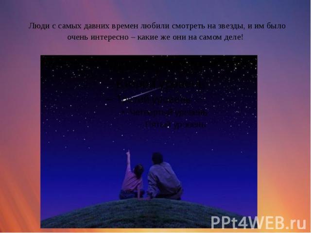 Люди с самых давних времен любили смотреть на звезды, и им было очень интересно – какие же они на самом деле!